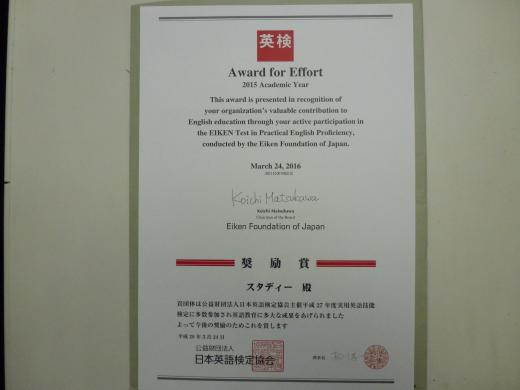 日本英語検定協会より奨励賞を受賞!
