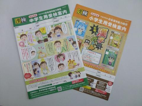 6月は第1回漢字検定です!