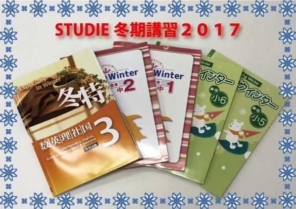 ブログ冬期講習