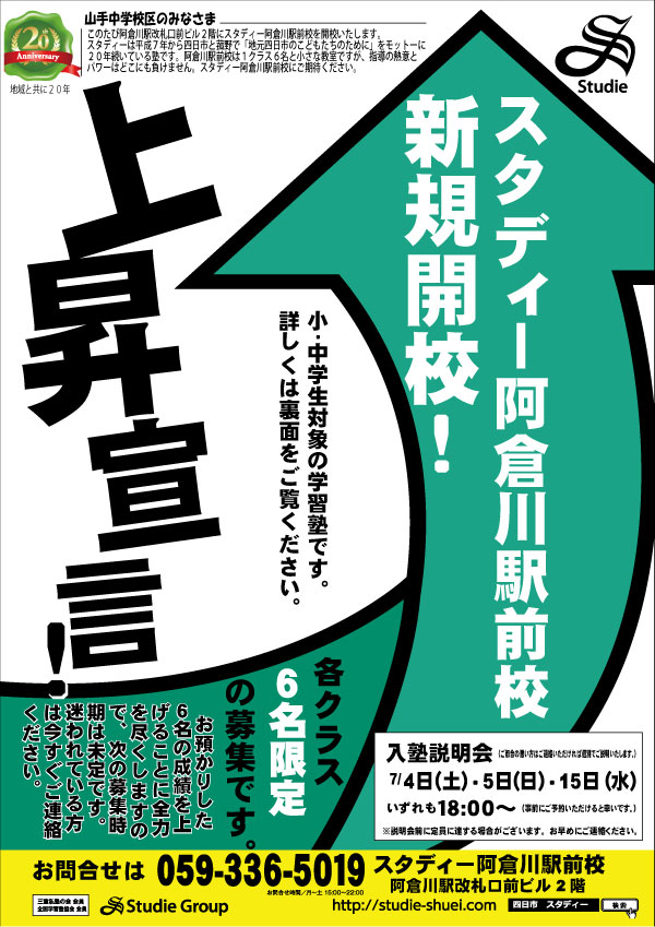 阿倉川校チラシ表