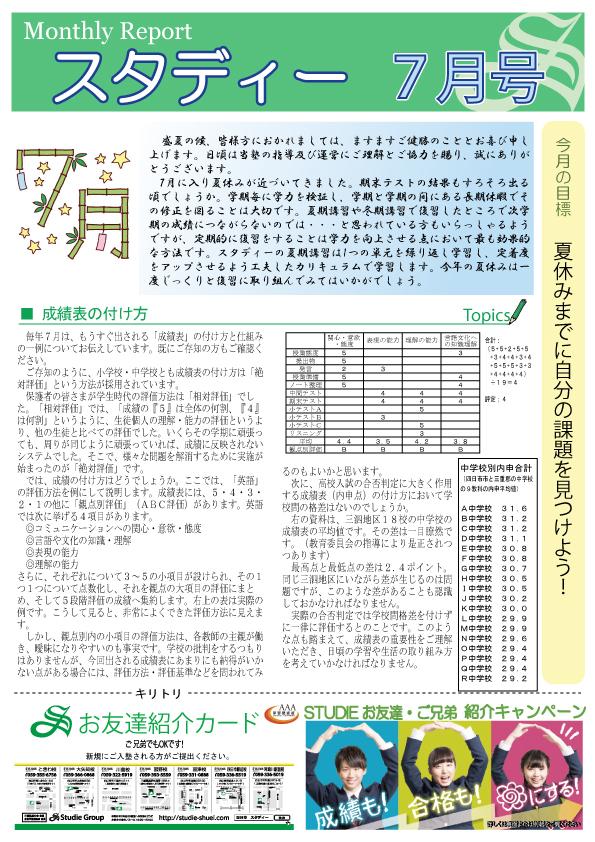 17 スタディー7月号1ページ