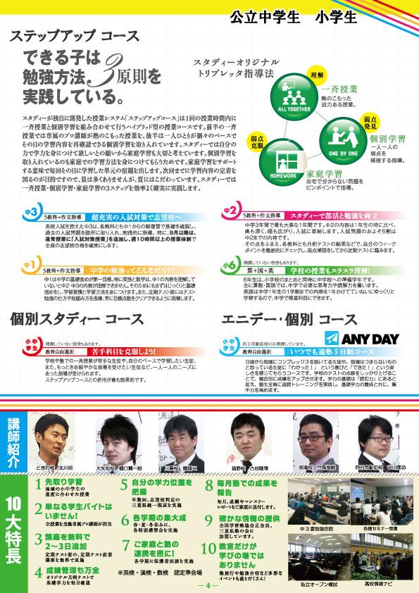 15入塾案内 P4
