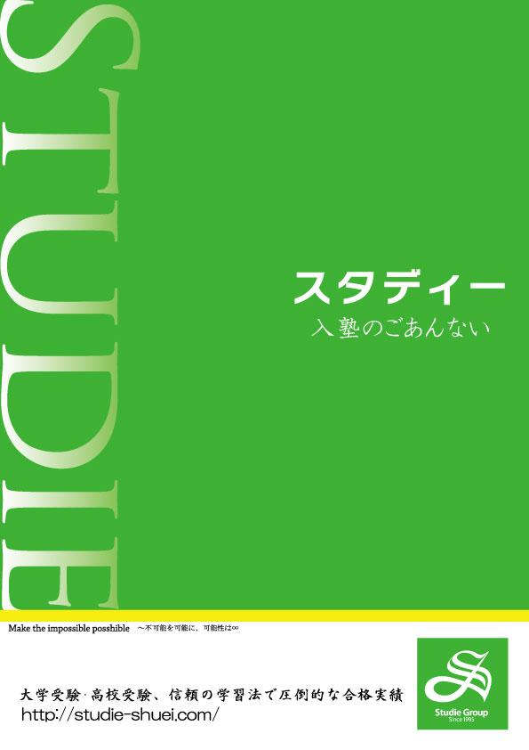 15入塾案内 表紙