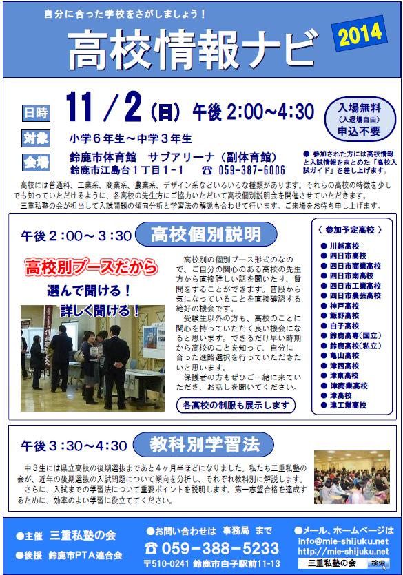 高校情報ナビ2014開催!