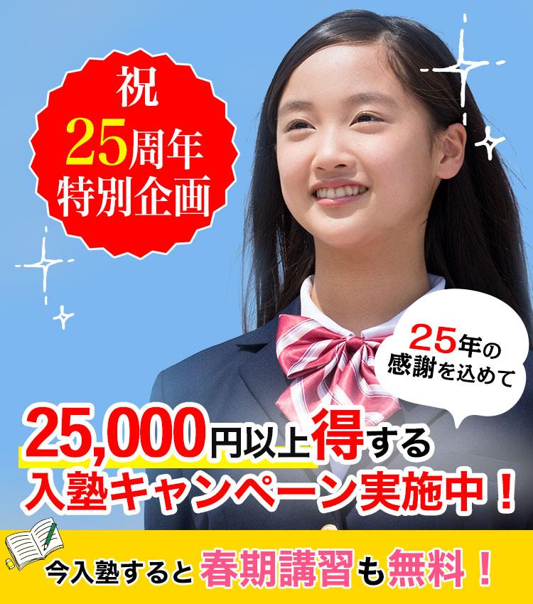 得する入塾キャンペーン実施中!春期講習も無料!