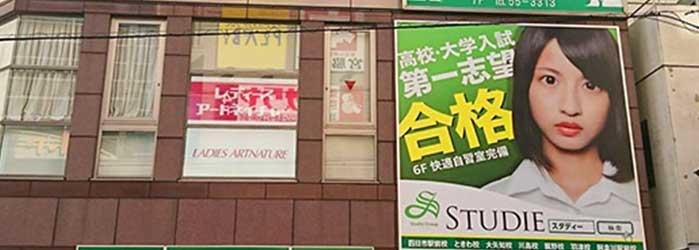 スタディー四日市駅前校