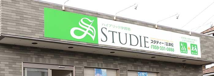 スタディー羽津校