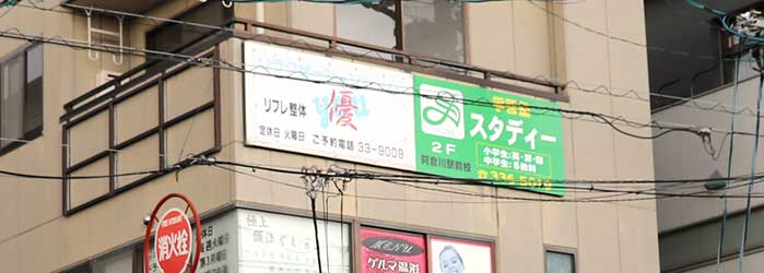 スタディー阿倉川駅前校