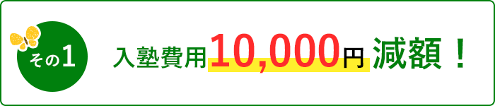 入塾費用10,000円減額