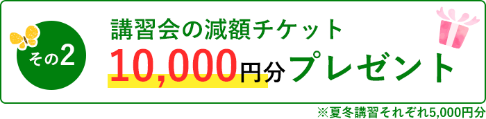 講習会の減額チケット10,000円分プレゼント