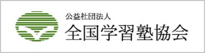 公益社団法人 全国学習塾協会
