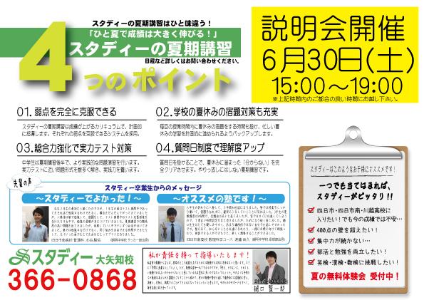 明日の土曜日、入塾説明会を行います!!