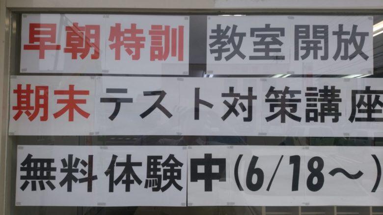 鈴鹿旭が丘校~テスト対策~
