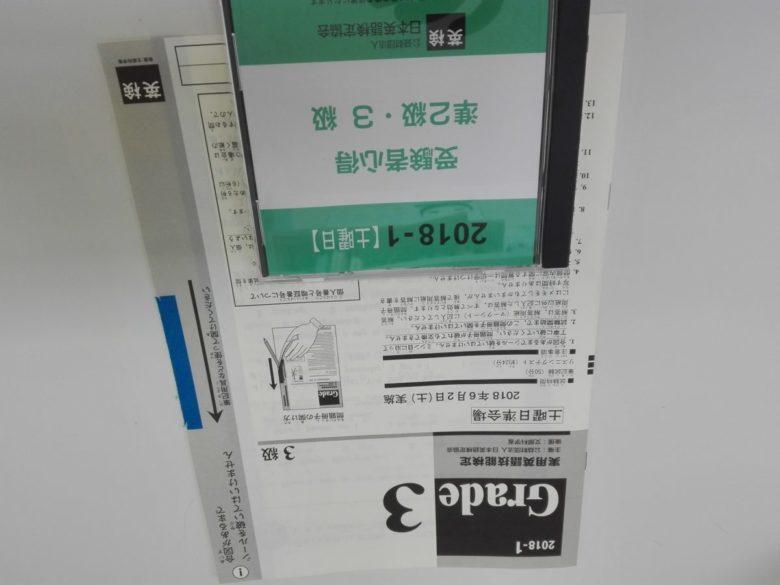 第1回実用英語技能検定(英検)