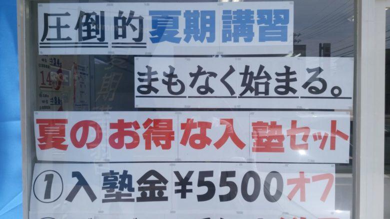 7/14(土)学習相談会~夏休みに向けて~