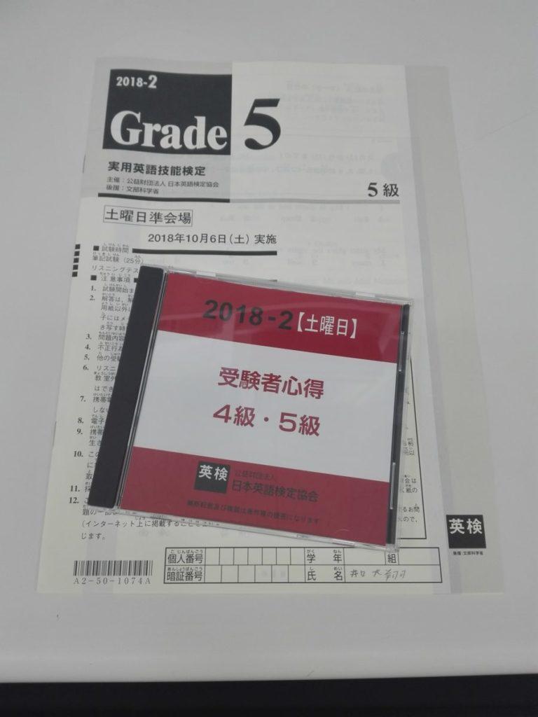 第2回実用英語技能検定(英検)