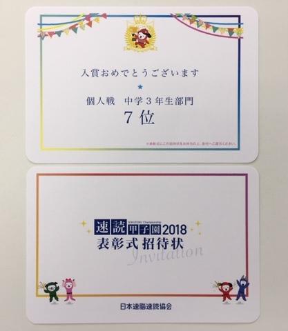 ★祝「速読甲子園」個人戦7位入賞!★