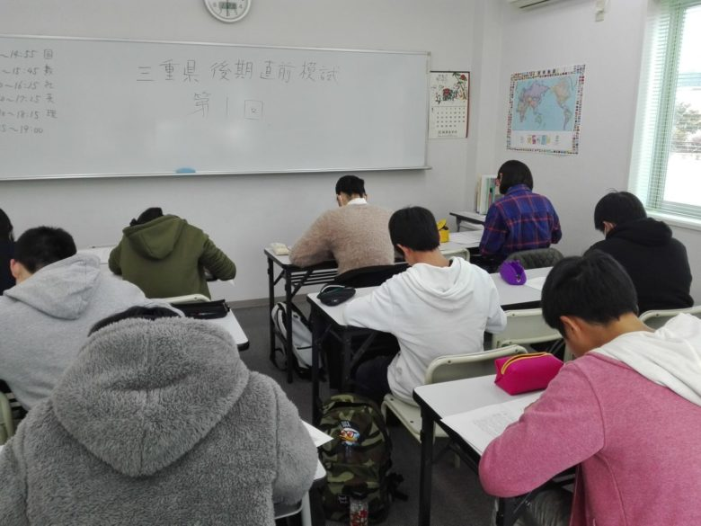 三重県県立後期試験直前模試