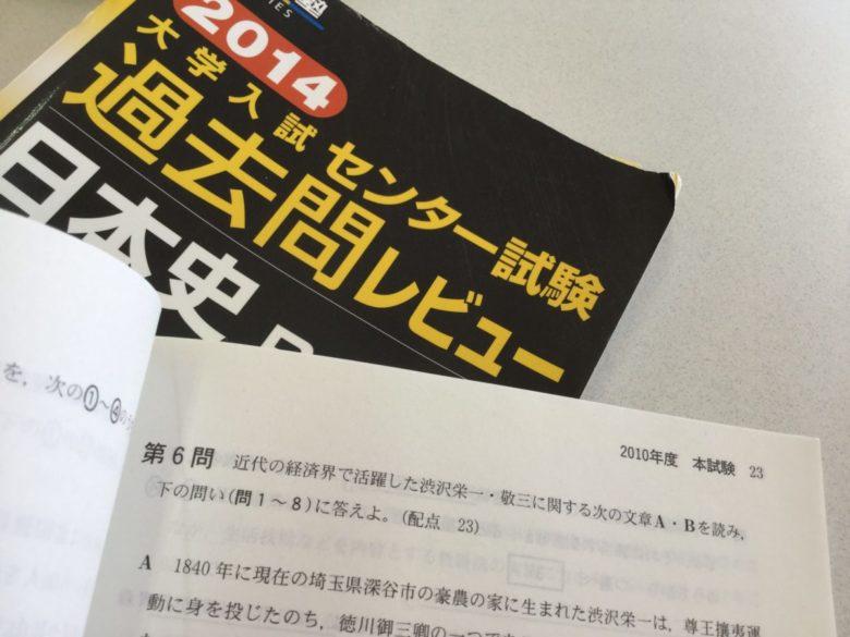 2010センター試験と渋沢栄一
