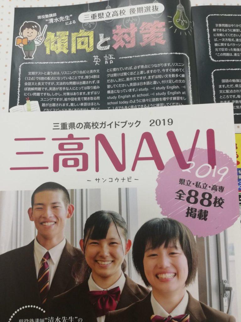 高校情報誌「三高NAVI」のコラムを担当しました