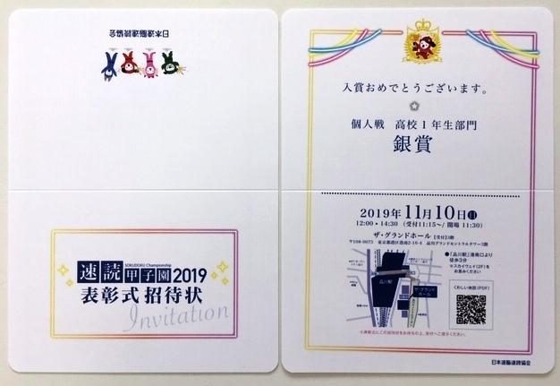 ★祝!「速読甲子園2019」個人戦銀賞受賞!★