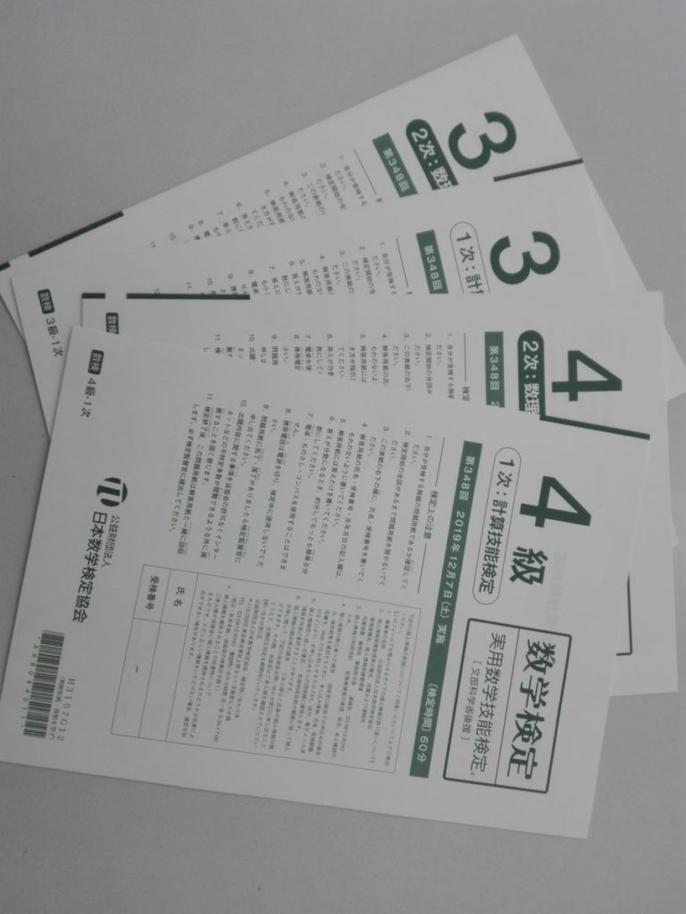 数学検定(算数検定) スタディー菰野校