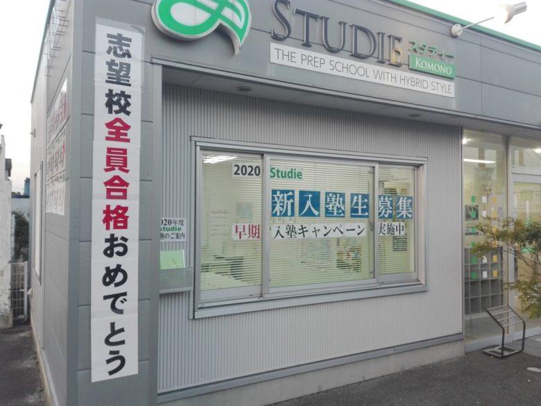三重県県立高校合格発表