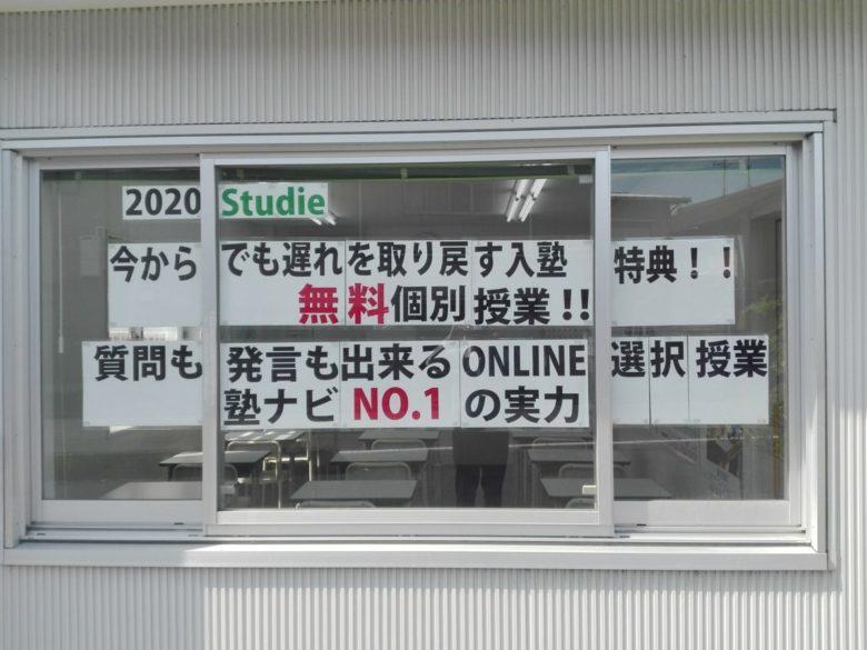 三重県緊急事態宣言解除間近?学校再開?でも・・・。スタディー菰野校