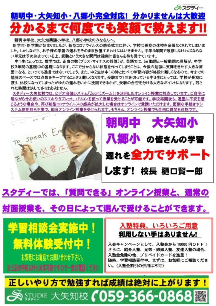 朝明中学校、大矢知興譲小学校、八郷小学校の皆さん!!