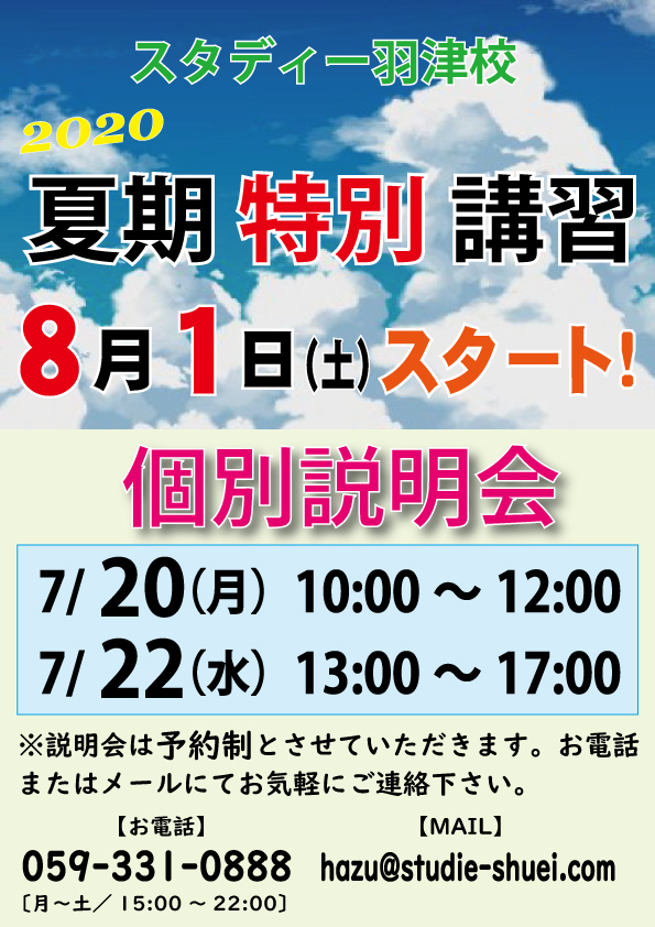 ★夏期講習個別説明会開催★