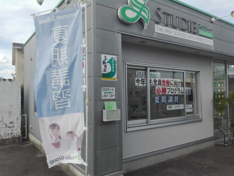 上昇宣言!!夏休みはスタディー菰野校で成績アップ!!