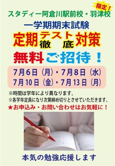 ★無料テスト対策授業実施中!★