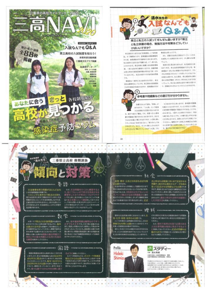 高校紹介情報誌「三高ナビ」のコラムをスタディーが担当しました!