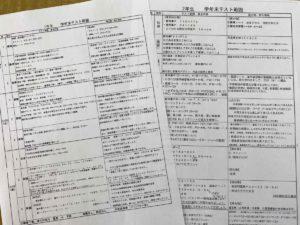 スタディー大矢知校、学年末テスト対策授業スタートです!
