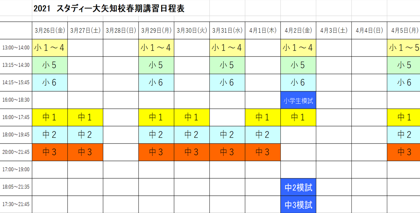 3/26(金)より、春期講習スタートです!